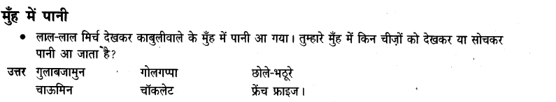 NCERT Solutions for Class 3 Hindi Chapter-13 मिर्च का मज़ा 5.1