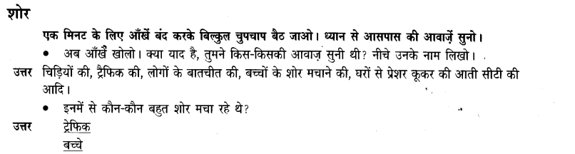 NCERT Solutions for Class 3 Hindi Chapter-4 मन करता है 4