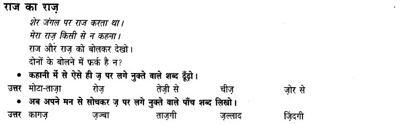 NCERT Solutions for Class 3 Hindi Chapter-5 बहादुर बितो 4