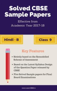 Solved CBSE Sample Papers for Final Board Exams Class 9 Hindi B