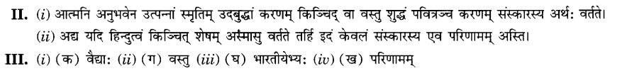 NCERT Solutions for Class 10th Sanskrit Chapter 1 अपठित -अवबोधनम 16