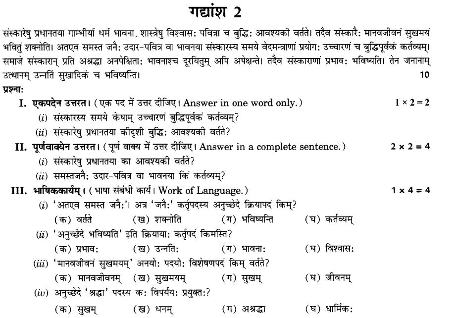 NCERT Solutions for Class 10th Sanskrit Chapter 1 अपठित -अवबोधनम 17