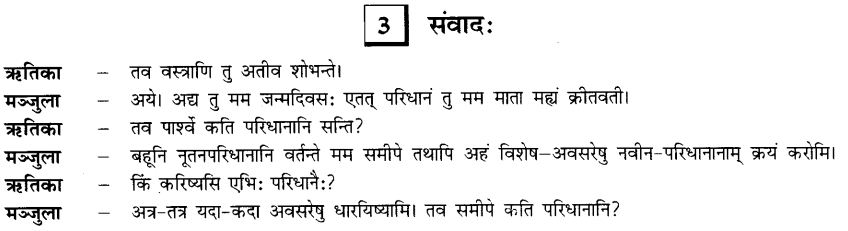 NCERT Solutions for Class 10th Sanskrit Chapter 1 अपठित -अवबोधनम 5