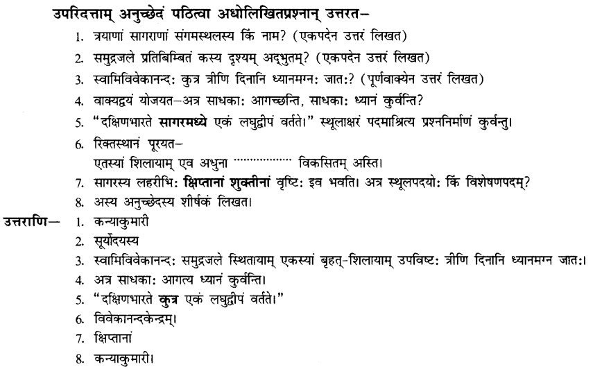 NCERT Solutions for Class 10th Sanskrit Chapter 1 अपठित -अवबोधनम 9