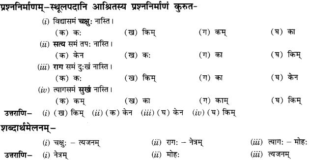 NCERT Solutions for Class 10th Sanskrit Chapter 1 Vadmayam Thapaha 13