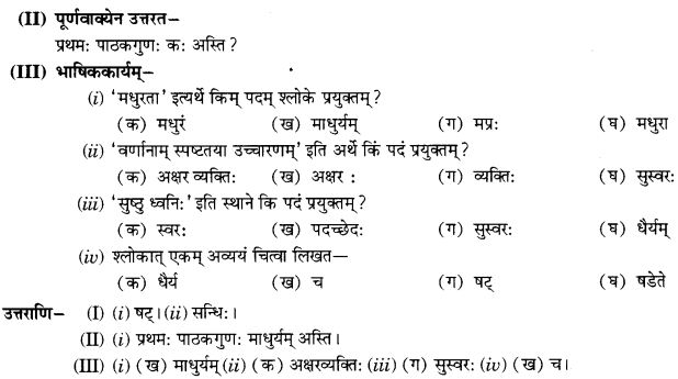 NCERT Solutions for Class 10th Sanskrit Chapter 1 Vadmayam Thapaha 24