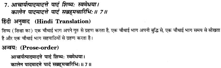 NCERT Solutions for Class 10th Sanskrit Chapter 1 Vadmayam Thapaha 26