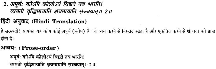 NCERT Solutions for Class 10th Sanskrit Chapter 1 Vadmayam Thapaha 5