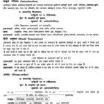 NCERT Solutions for Class 10th Sanskrit Chapter 10 सुस्वागत भो ! अरुणाचलेऽस्मिन् 1