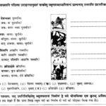 NCERT Solutions for Class 10th Sanskrit Chapter 3 Samasah 1