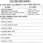 NCERT Solutions for Class 10th Sanskrit Chapter 4 Pratyayah 1