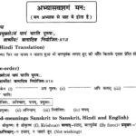 NCERT Solutions for Class 10th Sanskrit Chapter 5 Abhyasavashagam Manah 1