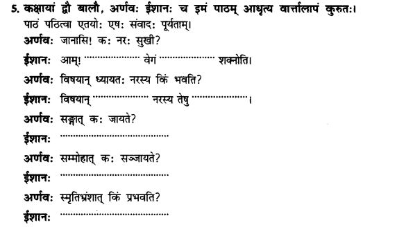 NCERT Solutions for Class 10th Sanskrit Chapter 5 Abhyasavashagam Manah 25
