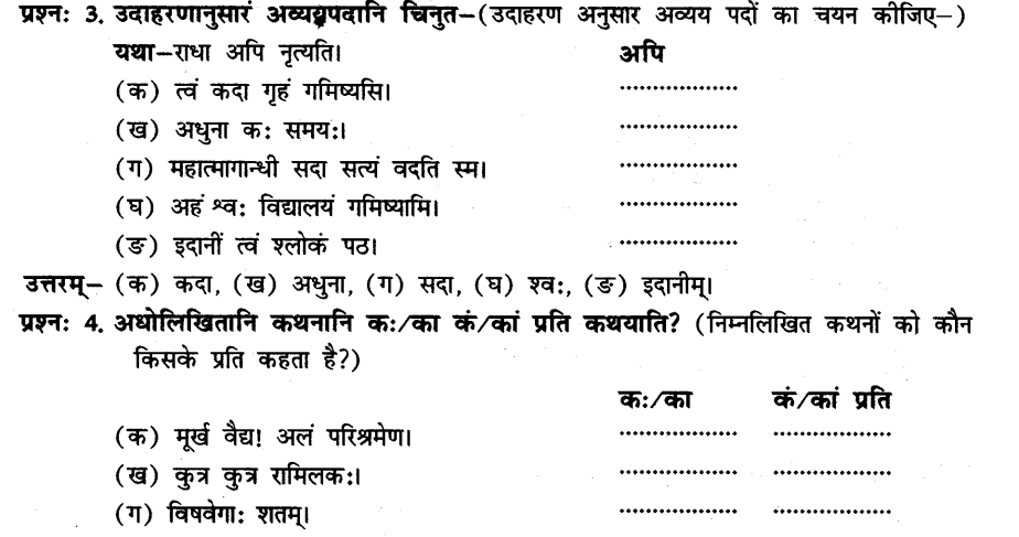 NCERT Solutions for Class 8th Sanskrit Chapter 3 भगवदज्जुकम्र 2