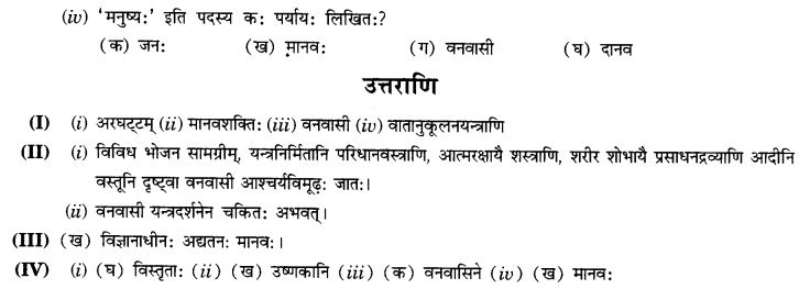 NCERT Solutions for Class 9th Sanskrit Chapter 1 अपठित - अवबोधनम् 14
