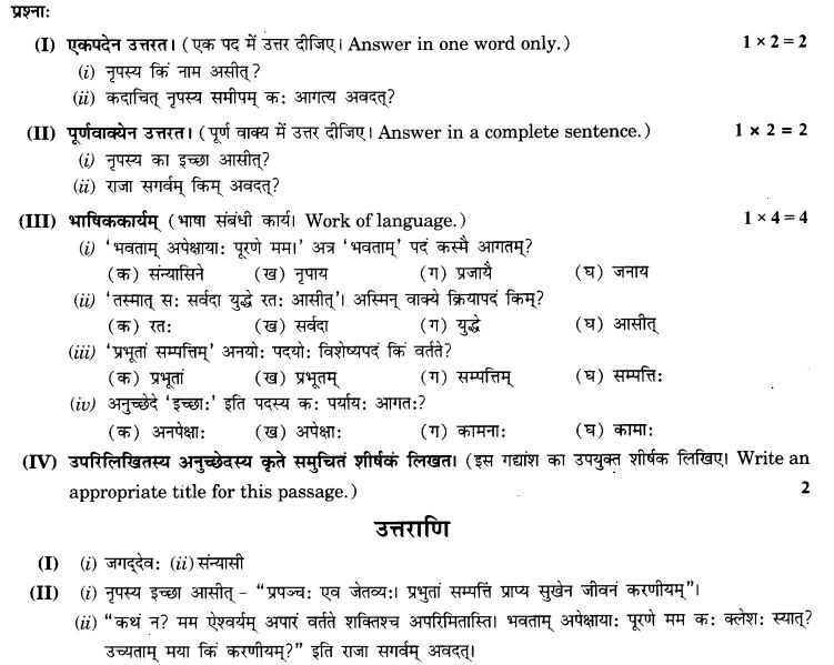 NCERT Solutions for Class 9th Sanskrit Chapter 1 अपठित - अवबोधनम् 17