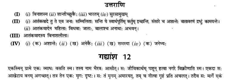 NCERT Solutions for Class 9th Sanskrit Chapter 1 अपठित - अवबोधनम् 21