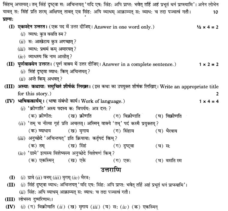 NCERT Solutions for Class 9th Sanskrit Chapter 1 अपठित - अवबोधनम् 22