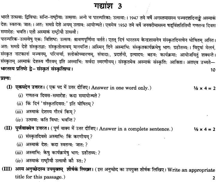 NCERT Solutions for Class 9th Sanskrit Chapter 1 अपठित - अवबोधनम् 5