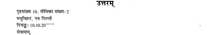 NCERT Solutions for Class 9th Sanskrit Chapter 1 सङ्केताधारितम् औपचारिकं अथवा अनौपचारिकं पत्रम् 36
