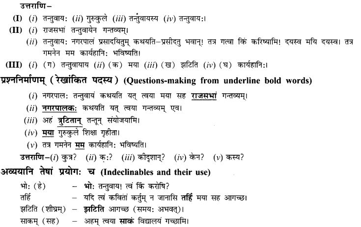 NCERT Solutions for Class 9th Sanskrit Chapter 12 Kavayami Kavayami Yami 13