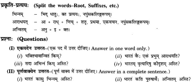 NCERT Solutions for Class 9th Sanskrit Chapter 14 Bharatenaasti Me Jivanam Jivanam 14