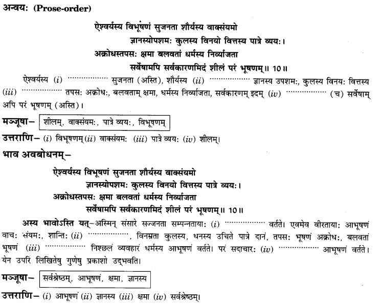 NCERT Solutions for Class 9th Sanskrit Chapter 3 Patheyam 29