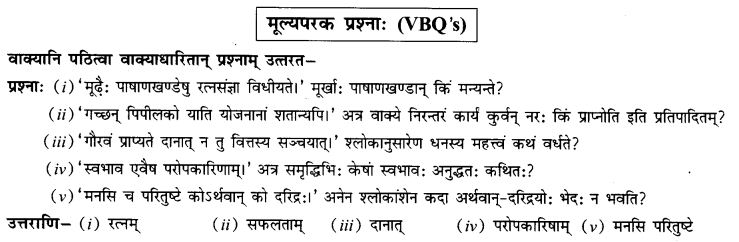 NCERT Solutions for Class 9th Sanskrit Chapter 3 Patheyam 44