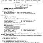 NCERT Solutions for Class 9th Sanskrit Chapter 3 Vyajtrnasandhihi 1