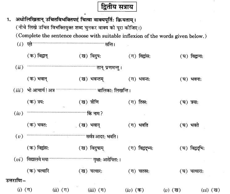 NCERT Solutions for Class 9th Sanskrit Chapter 5 Anathsabdhah, Halanthsabdah, Sarvnamsabdah, Sankhyavachansabdah 68