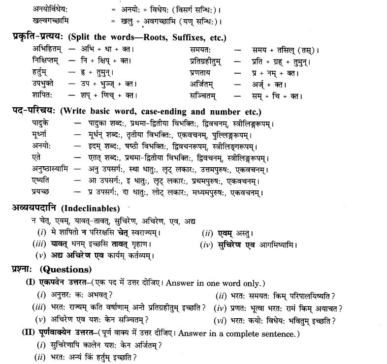 NCERT Solutions for Class 9th Sanskrit Chapter 5 Bhratrusanehastu Drulabh 28
