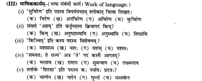 NCERT Solutions for Class 9th Sanskrit Chapter 5 Bhratrusanehastu Drulabh 29