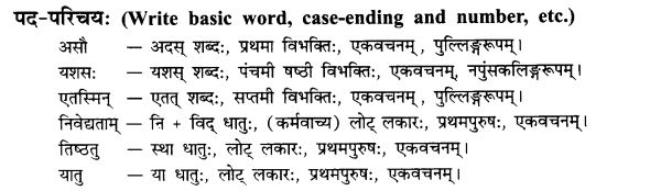 NCERT Solutions for Class 9th Sanskrit Chapter 5 Bhratrusanehastu Drulabh 5
