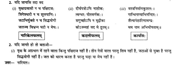 NCERT Solutions for Class 9th Sanskrit Chapter 7 Tarave Namostu 29