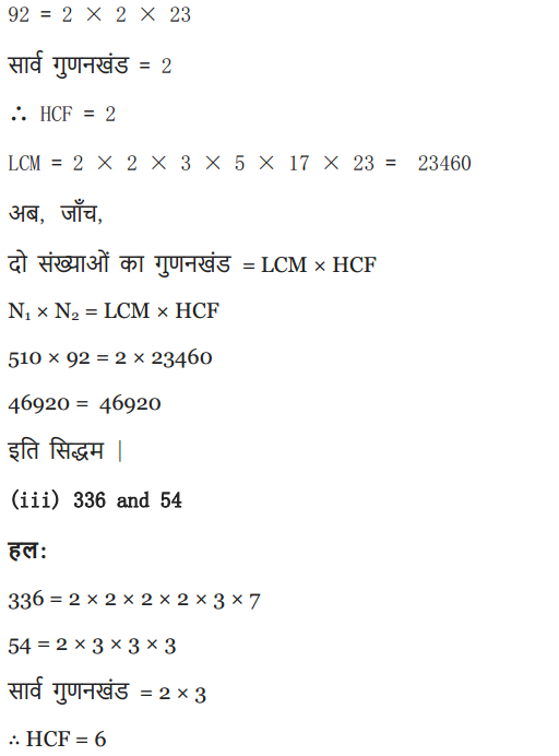 Class 10 maths solutions chapter 1 exercise 1.2