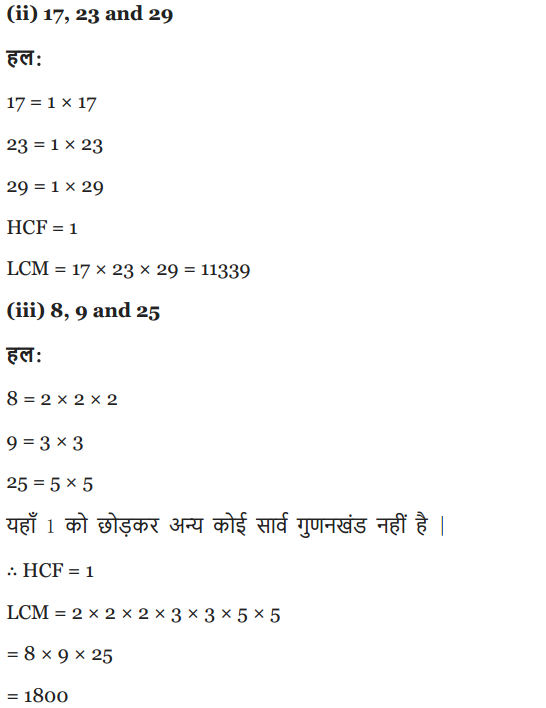 Class 10 maths solutions chapter 1 exercise 1.2 PDF in hindi medium