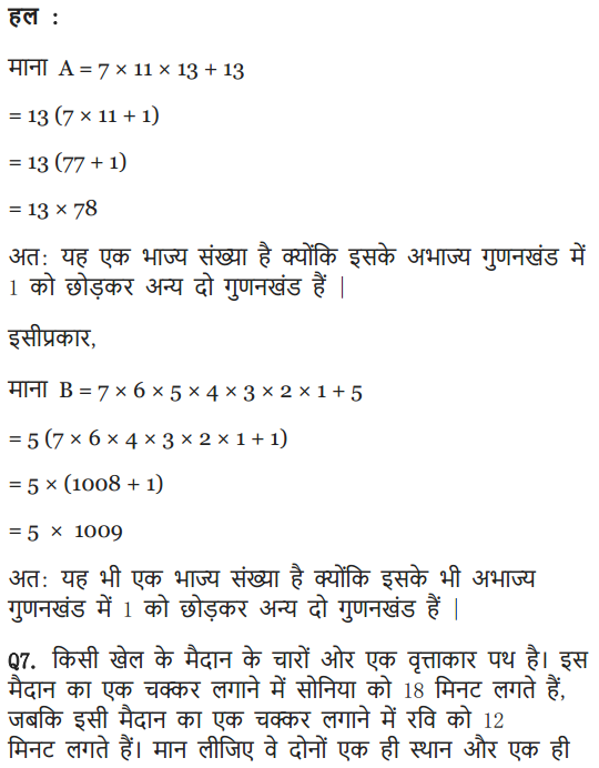 Class 10 Maths Chapter 1 Exercise 1.2 in English medium PDF