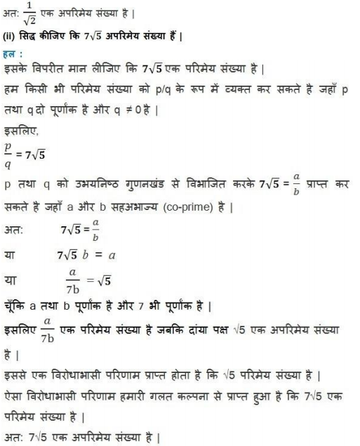 Class 10 maths solutions chapter 1 exercise 1.3 in Hindi