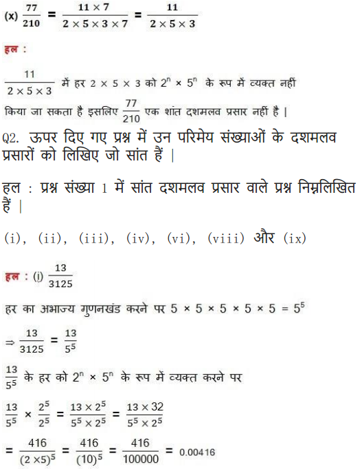 NCERT Solutions for class 10 Maths Chapter 1 Exercise 1.4 in Hindi medium