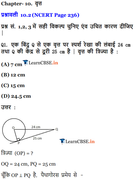 10 Maths Chapter 10 Exercise 10.1