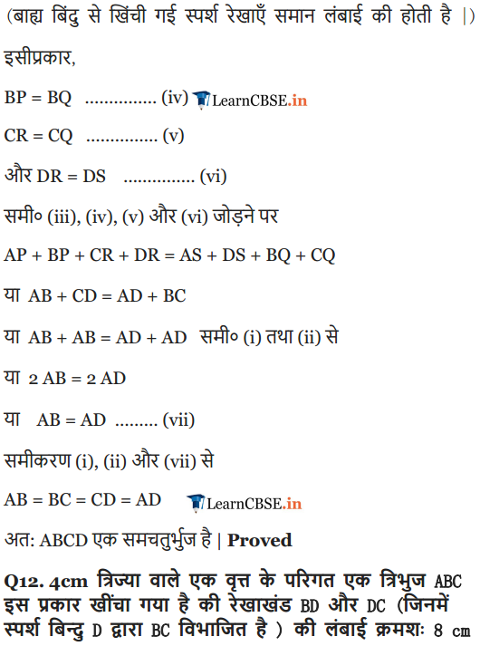 NCERT Solutions for class 10 Maths Chapter 10 Exercise 10.2 in english medium