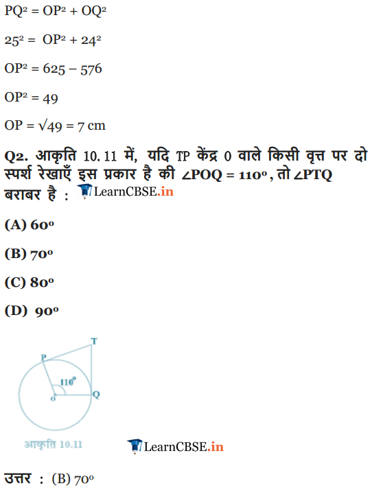 10 Maths Chapter 10 Exercise 10.1 in Hindi medium