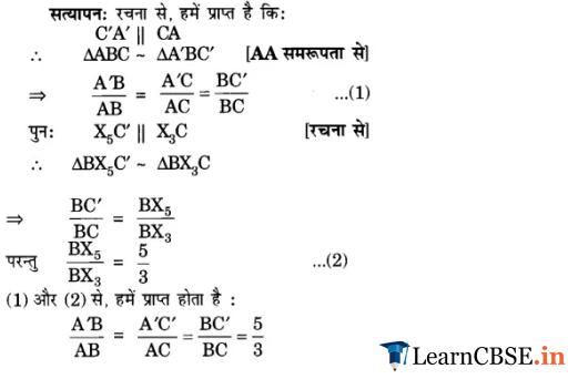 NCERT Solutions for Class 10 Maths Chapter 11 Exercise 11.1 ki kunji
