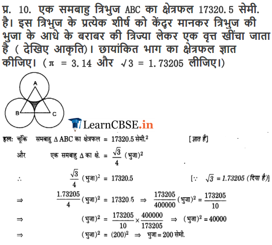10 Maths Chapter 12 ex. 12.3 solutions for 2018-19 cbse exams.