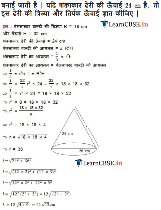 Class 10 Maths Exercise 13.3 solutions for CBSE and UP Board 2018-19 updated.