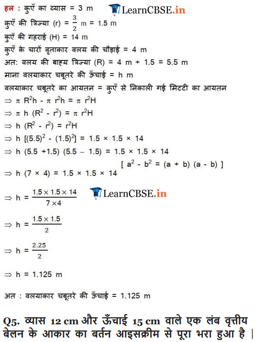 10 Maths Exercise 13.3 Solutions for up board 2018-19.