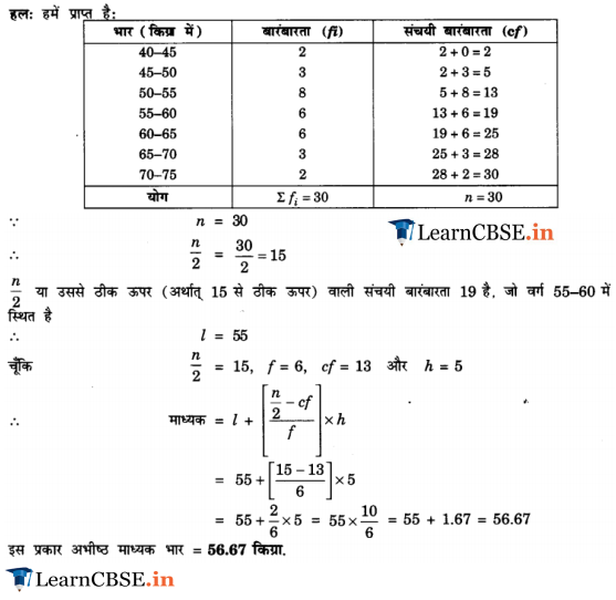 NCERT Solutions for class 10 Maths Chapter 14 Exercise 14.3 free pdf