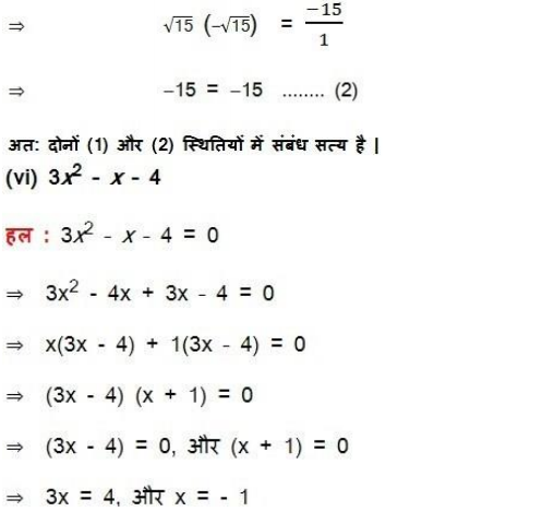 Class 10 Maths Chapte 2 Exercise 2.2 in Hindi PDF