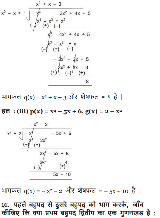 NCERT Solutions for class 10 Maths Chapter 2 Exercise 2.3 in english