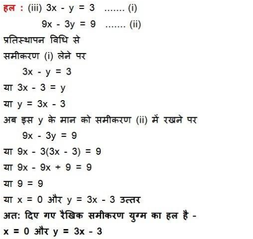 Class 10 maths chapter 3 exercise 3.3 in English medium PDF